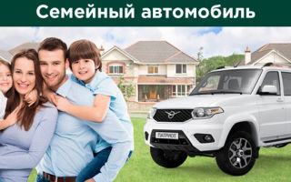 Программа автомобиль для многодетной семьи