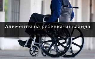 Порядок получения алиментов на ребенка-инвалида