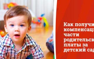 Как оформить компенсацию за оплату детского сада