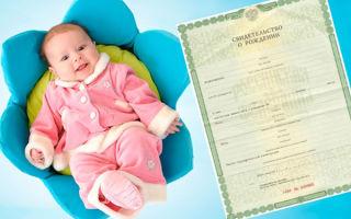 Как осуществляется замена свидетельства о рождении