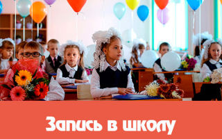 Записать ребенка в школу