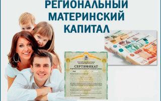 Какой материнский капитал в Москве
