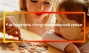 Что дает статус малообеспеченной семьи в Москве