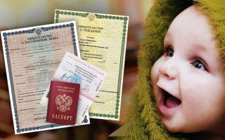 После рождения ребенка какие документы нужно оформлять