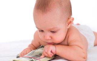Какие пособия положены при рождении первого ребенка
