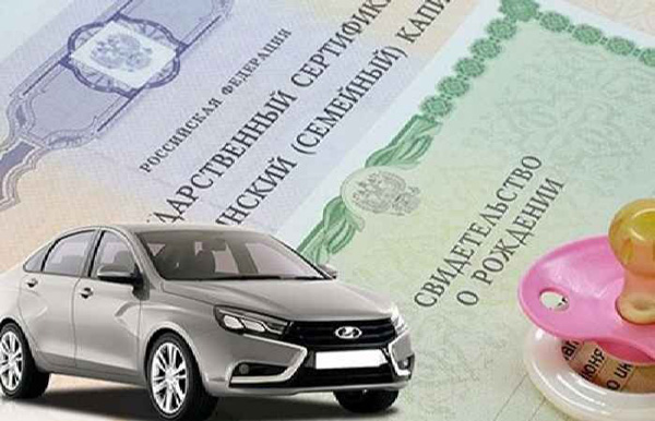 Можно ли купить машину на материнский капитал в2020 году