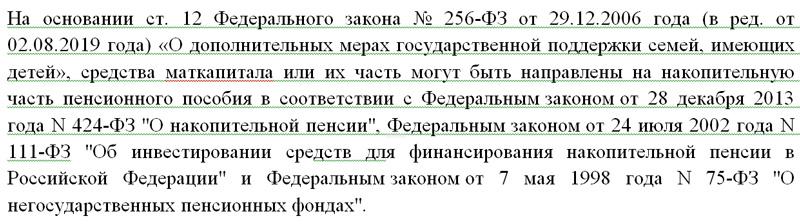 ст-12-ФЗ-256