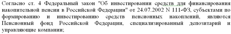 ст.-4-ФЗ