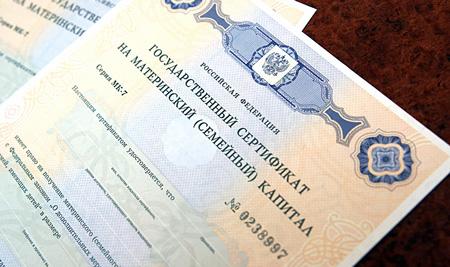 оформление сертификата на материнский капитал