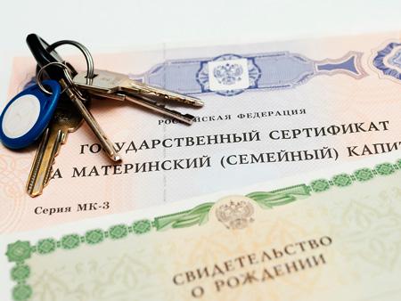 сертификат маткапитала